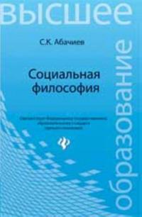 Sotsialnaja filosofija: ucheb.posobie