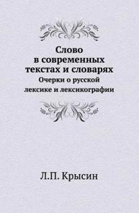 Word in Modern Texts and Dictionaries. Essays on Russian Vocabulary and Lexicography