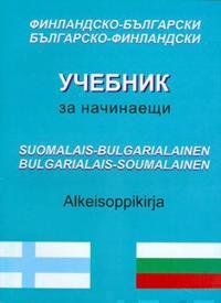 Suomalais-bulgarialainen bulgarialais-suomalainen alkeisoppikirja