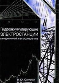 Gidroakkumuliruyuschie Elektrostantsii V Sovremennoj Elektroenergetike