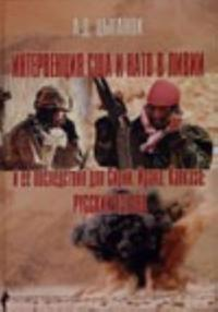Interventsija SSHA I NATO v Livii i ee posledstvija dlja Sirii, Irana, Kavkaza: russkij vzgljad