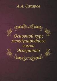 Osnovnoj Kurs Mezhdunarodnogo Yazyka Esperanto