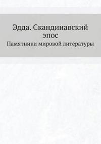 Edda. Skandinavskij Epos Pamyatniki Mirovoj Literatury