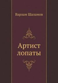 ВАРЛАМ ШАЛАМОВ ИЗБРАННОЕ СБОРНИК СКАЧАТЬ БЕСПЛАТНО
