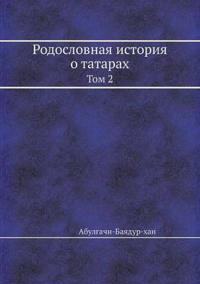 Rodoslovnaya Istoriya O Tatarah Tom 2