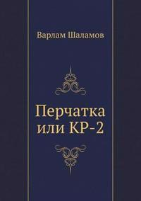 Perchatka Ili Kr-2