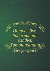 Popol'-Vuh. Rodoslovnaya Vladyk Totonikapana