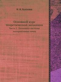 Osnovnoj Kurs Teoreticheskoj Mehaniki Chast' 2. Dinamika Sistemy Material'nyh Tochek