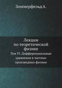 Lektsii Po Teoreticheskoj Fizike Tom VI. Differentsial'nye Uravneniya V Chastnyh Proizvodnyh Fiziki