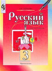 Russkij jazyk. Uchebnik dlja 3 klassa chetyrekhletnej nachalnoj shkoly v 2 ch.