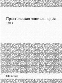Prakticheskaya Entsiklopediya Tom 1