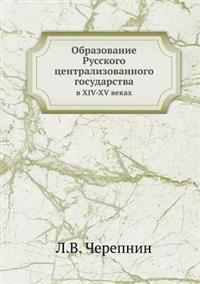 Obrazovanie Russkogo Tsentralizovannogo Gosudarstva V XIV-XV Vekah