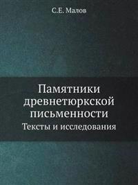 Pamyatniki Drevnetyurkskoj Pis'mennosti Teksty I Issledovaniya