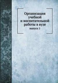 Organization of Training and Educational Work at the University. Issue 1