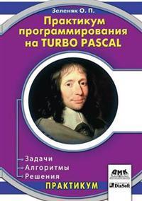 Praktikum Programmirovaniya Na Turbo Pascal. Zadachi, Algoritmy, Resheniya