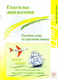 Verbs of Motion - Glagoly Dvizhenia