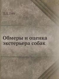 Obmery I Otsenka Ekster'era Sobak