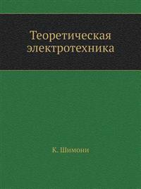 Teoreticheskaya Elektrotehnika