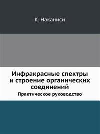 Infrakrasnye Spektry I Stroenie Organicheskih Soedinenij Prakticheskoe Rukovodstvo