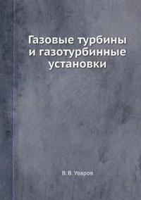Gazovye Turbiny I Gazoturbinnye Ustanovki