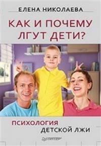 Kak I Pochemu Lgut Deti? Psihologiya Detskoj Lzhi