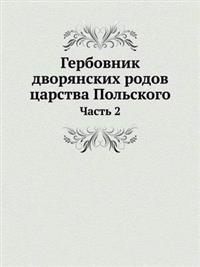 Gerbovnik Dvoryanskih Rodov Tsarstva Polskogo Chast II