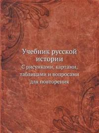 Uchebnik Russkoj Istorii S Risunkami, Kartami, Tablitsami I Voprosami Dlya Povtoreniya