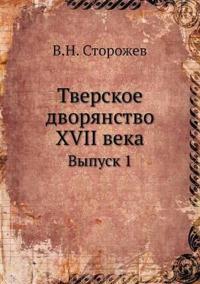 Tverskoe Dvoryanstvo XVII Veka Vypusk 1