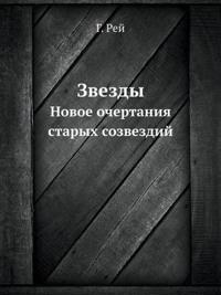 Zvezdy Novoe Ochertaniya Staryh Sozvezdij