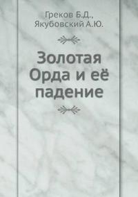 Zolotaya Orda I Eyo Padenie