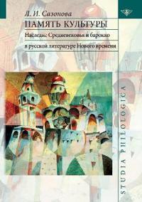 Pamyat Kultury. Nasledie Srednevekovya I Barokko V Russkoj Literature Novogo Vremeni