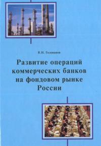 Razvitie operatsij kommercheskikh bankov na fondovom rynke Rossii