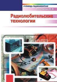 Radiolyubitel'skie Tehnologii