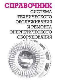 Sistema Tehnicheskogo Obsluzhivaniya I Remonta Energeticheskogo Oborudovaniya