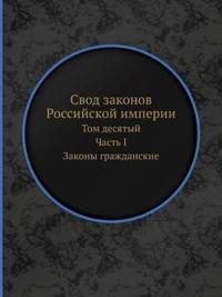 Svod Zakonov Rossijskoj Imperii Tom Desyatyj. Chast' I. Zakony Grazhdanskie