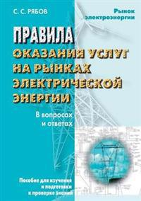 Pravila Okazaniya Uslug Na Rynkah Elektricheskoj Energii V Voprosah I Otvetah