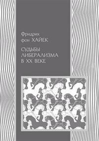 Sud'by Liberalizma V XX Veke