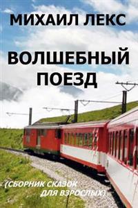 Volshebnyi Poezd [Magic Train] (Russian Edition): Sbornik Skazok Dlya Vzroslykh. Seriya Razmyshleniya Volshebnika [Collection of Fairy Tales for Ripe