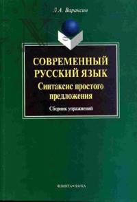 Sovremennyj russkij yazyk: Sintaksis prostogo predlozheniya