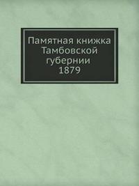 Pamyatnaya Knizhka Tambovskoj Gubernii 1879