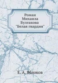 """Mikhail Bulgakov's Novel """"The White Guard"""""""