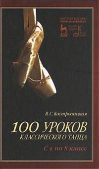 100 urokov klassicheskogo tantsa. S 1 po 8 klass