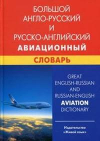 Bolshoj anglo-russkij i russko-anglijskij aviatsionnyj slovar / Great English-Russian and Russian-English Aviation Dictionary