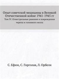 Opyt Sovetskoj Meditsiny V Velikoj Otechestvennoj Vojne 1941-1945 Gg Tom IV. Ognestrelnye Raneniya I Povrezhdeniya Cherepa I Golovnogo Mozga