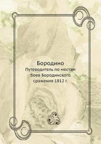 Borodino Putevoditel Po Mestam Boev Borodinskogo Srazheniya 1812 G