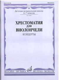 Opetusmateriaalikokoelma sellolle musiikkikoulun 6.-7. luokka. Konserttoja. Toim. I. Volchkov