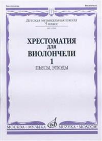 Opetusmateriaalikokoelma sellolle musiikkikoulun 5. luokalle. Osa 1 (No. 1-20). Kappaleita, etydeitä. Toim. I. Volchkov