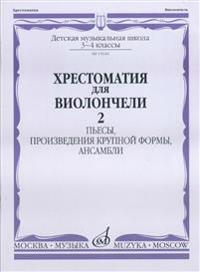Opetusmateriaalikokoelma sellolle musiikkikoulun 3.-4. luokka. Osa 2. Kappaleita, sonaatteja, sonatiineja ja yhteissoittoja. Toim. N. Polupan, I. Olikova, I. Kuus