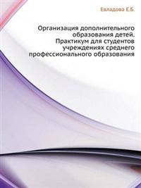 Organizatsiya Dopolnitel'nogo Obrazovaniya Detej. Praktikum Dlya Studentov Uchrezhdeniyah Srednego Professional'nogo Obrazovaniya