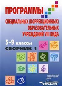 Programmy Spetsial'nyh (korrektsionnyh) Obrazovatel'nyh Uchrezhdenij VIII Vida